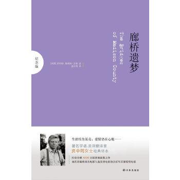 廊桥遗梦-精装(pdf+txt+epub+azw3+mobi电子书在线阅读下载)