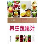 养生蔬果汁