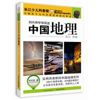 刘兴诗爷爷讲述 中国地理・西北 西南