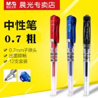 晨光GP1111中性笔 商务办公加粗签字笔黑色水笔红色蓝色 0.7mm