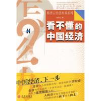 【正版二手书9成新左右】看不懂的中国经济 韩秀云 中信出版社,中信出版集团