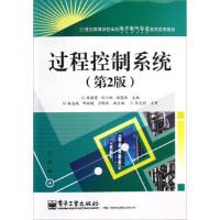 【正版二手书9成新左右】过程控制系统(第2版 李国勇,何小刚,阎高伟 电子工业出版社