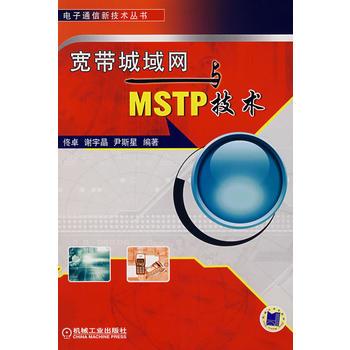 【旧书二手书9成新】 宽带城域网与MSTP技术