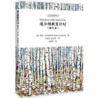 道尔顿教育计划(修订本),(美)海伦・帕克赫斯特,北京大学出版社,9787301298916