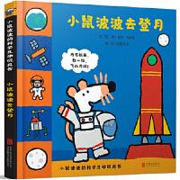 小鼠波波去登月,文/图:(英)露西卡曾斯,北京联合出版有限公司,9787559630001