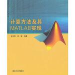 计算方法及其MATLAB实现,石辛民,翁智著,清华大学出版社,9787302322306