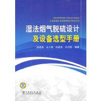 湿法烟气脱硫设计及设备选型手册