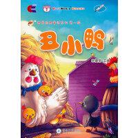 世界经典童话系列(第一辑)・丑小鸭(附送光盘一张)