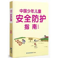 中国少年儿童安全防护指南