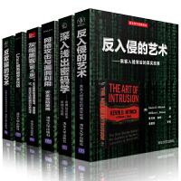反入侵的艺术+深入浅出密码学+网络攻击与漏洞利用+灰帽黑客+Linux服务器安全攻防+反欺骗的艺术 全6册 计算机网络