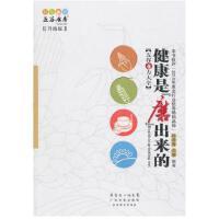 【正版二手书9成新左右】健康是磨出来的(第3版 桂常青,尤藜 广东科技出版社