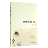 【二手书8成新】争做精神富有的人 吴永德 浙江人民出版社