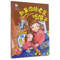 如果你给老鼠吃饼干(亲子阅读暖心绘本) 何文楠 煤炭工业出版社 9787502056018