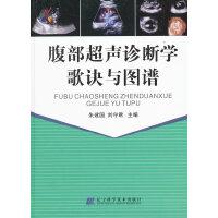 腹部超声诊断学歌诀与图谱