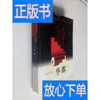 [二手旧书9成新]华都 /叶辛著 上海人民出版社