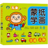 儿童蒙纸学画大全,王爽 主编,明天出版社