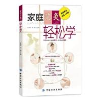 家庭艾灸轻松学 王启芳,双福 中国纺织出版社 9787506495486 新华书店 正版保障