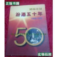 【二手9成新】辉煌之路红酒五十年1949-1999山西杏华村汾酒集团公不详