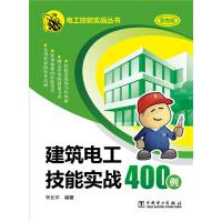 建筑电工技能实战400例