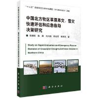 中国北方牧区草原旱灾、雪灾快速评估和应急救助决策研究