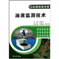 油液监测技术