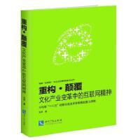 【正版二手书9成新左右】重构 颠覆文化产业变革中的互联网精神 范周 知识产权出版社