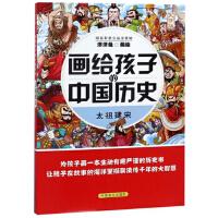 太祖建宋(大字版)/画给孩子的中国历史,洋洋兔 绘,中国盲文出版社,9787500285182