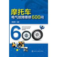 摩托车电气故障维修600问,杨智勇,化学工业出版社,9787122197641