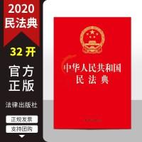 中华人民共和国民法典(2020新版 32开压纹烫金版)法律出版社 第十三届全国人民代表大会第三次会议两会审议草案