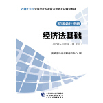 2017年初级会计职称考试教材辅导教材经济法基础 初级会计 初级会计考试职称教材2017