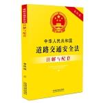中华人民共和国道路交通安全法注解与配套(第四版)
