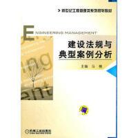 【正版二手书9成新左右】建设法规与典型案例分析 马楠 机械工业出版社