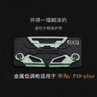 华为P10 plus王者荣耀吃鸡游戏手机壳7X荣耀9螃蟹手柄防摔保护套