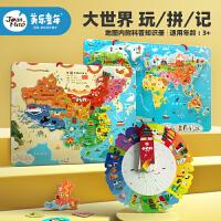 美乐拼图儿童益智玩具木质磁力磁性男孩3-4-6岁7世界中国地图拼图