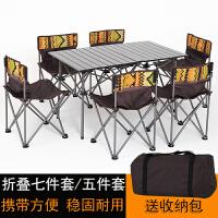 户外便携式叠桌椅7件套装铝合金装烧烤露营野营餐自驾游车载桌
