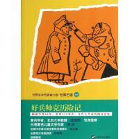 好兵帅克历险记 上海文艺出版社