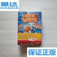 [二手旧书9成新]虹猫蓝兔七侠传(11-20册) /苏真、湖南宏梦银河