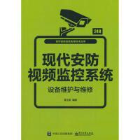 现代安防视频监控系统设备维护与维修,雷玉堂,电子工业出版社,9787121346132