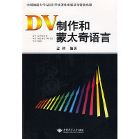 DV制作和蒙太奇语言