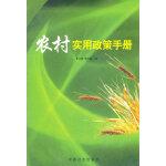 农村实用政策手册