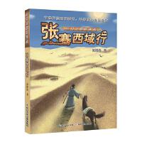 丝绸之路的使者:张骞西域行