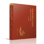 儒学第三期的人文精神——杜维明先生八十寿庆文集