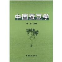 中国蚕豆学