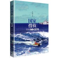 【旧书二手书八新正版】国家搜救:寻找MH370 于宛尼 9787500861973 工人出版社