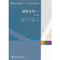 【正版二手书9成新左右】材料力学Ⅰ(第5版 孙训方 高等教育出版社