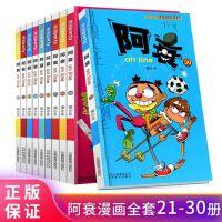 阿衰21-30(共10册)漫画书 爆笑校园 搞笑故事书