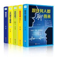 正版5册 跟任何人都能聊的来高效沟通逻辑说服力精准表达一开口就让人喜欢你演讲与口才沟通说话技巧回话的技术畅销书籍排行榜