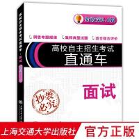 高校自主招生直通车:面试 (新政策2.0版) 附综合评价招生简章 上海交通大学出版社