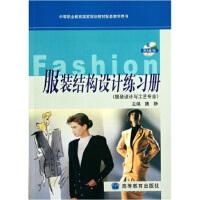 服装结构设计练习册 9787040149517 魏静 高等教育出版社