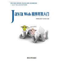 Java Web程序开发入门(不提供光盘内容)(电子书)